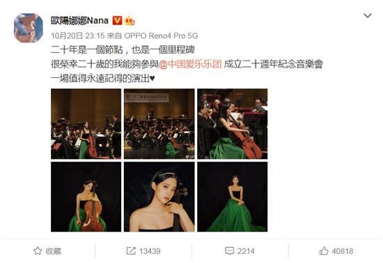 欧阳娜娜拉大提琴照片太美 气质恬静温柔