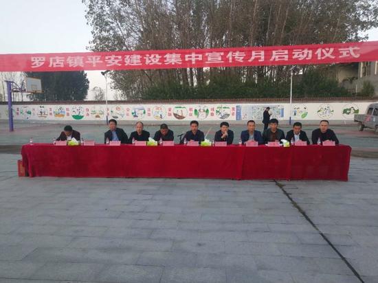 汝南县罗店镇召开平安建设集中宣传月启动仪式