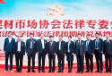 中国建材市场协会法律专委会成立暨中国政法大学国家法律研究院基地落地郑州