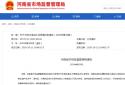 河南通告30批次食品不合格 永辉超市、郑州全日鲜便利店等多家商超上榜