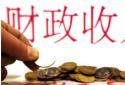 财政部:前三季度财政收入增长逐月好转