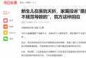 郏县第二人民医院指投诉不规范操作致新生儿夭折,回应:不存在瑕疵和缺陷