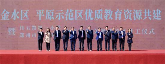 纬五路一小、郑州八中落地中原融创文旅城 共谱平原新区教育新篇