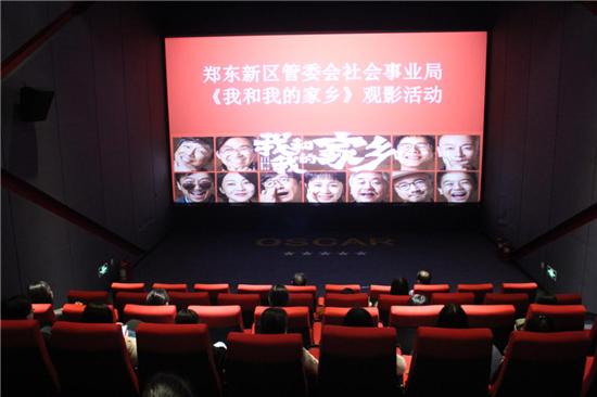 郑州市郑东新区社会事业局党总支开展主题党日观影活动