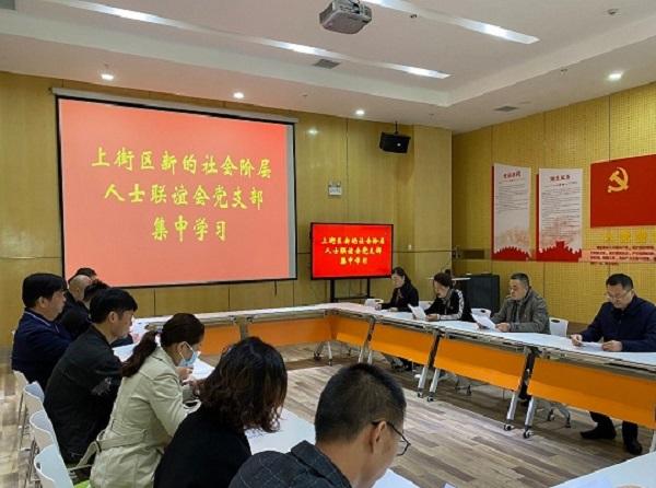 郑州市上街区新的社会阶层人士联谊会党支部揭牌