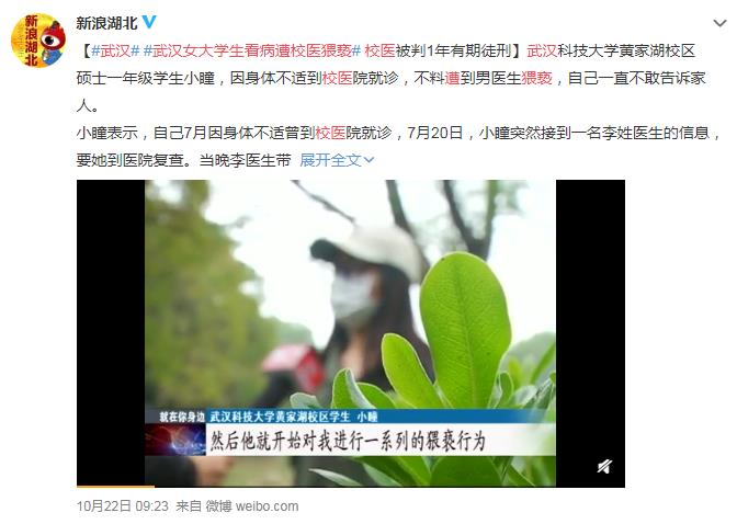 武汉女大学生看病遭校医猥亵 网友:这也太放肆了 人家才十多岁小姑娘