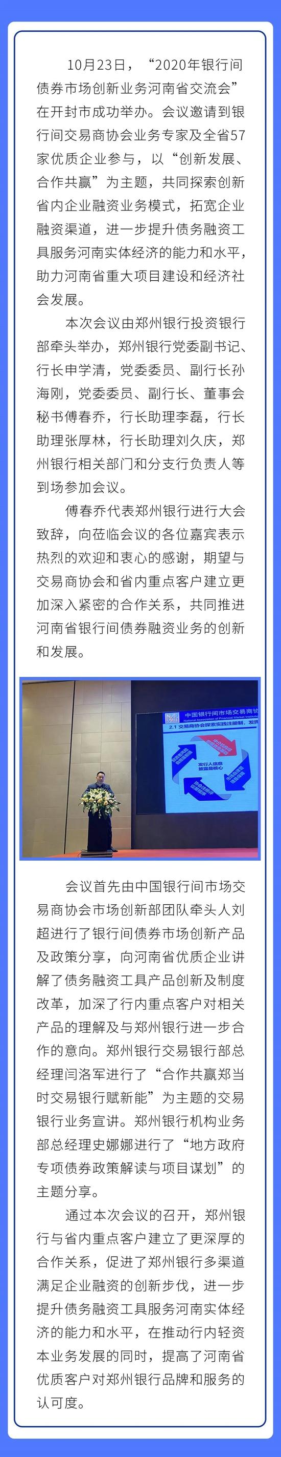 2020年银行间债券市场创新业务河南省交流会在开封成功举办