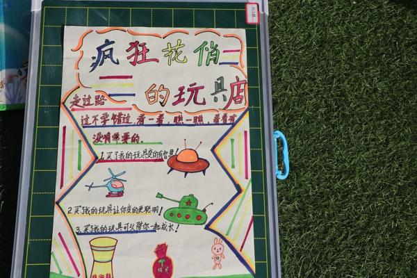 """郑州市中原区西悦城第一小学第二届""""厉行节约做时代新人"""" 红领巾跳蚤市场"""