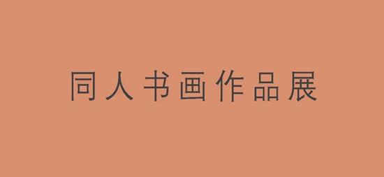 展讯:同人书画作品展10月25日在郑州金秋美术馆开展