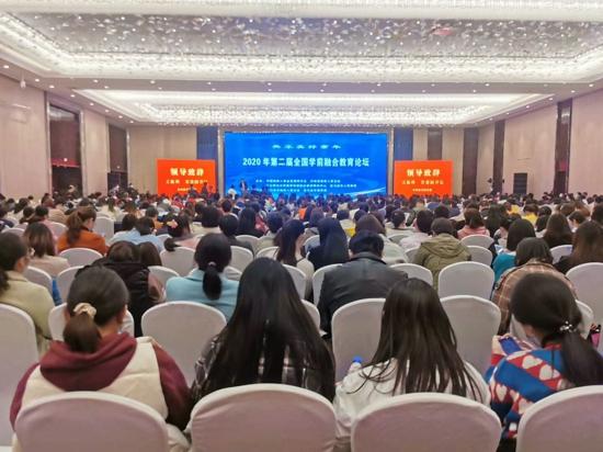 2020年全国第二届学前融合教育论坛开幕式在驻马店市举行