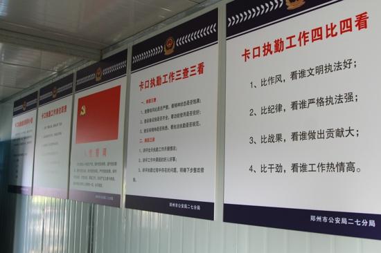 郑州二七公安巡特警党建引领工作 执勤点设立临时党支部让党旗飘扬