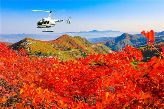 尧山重阳登山节暨多彩尧山红叶季徒步旅游大会耀世启幕