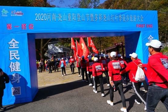 九九重阳节,尧山赏红叶 鲁山县举办大美尧山红叶季徒步旅游大会