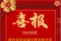 """匠心育人 载誉前行——南阳市三中伏牛路校区获宛城区教育教学质量评估""""两项大奖"""""""