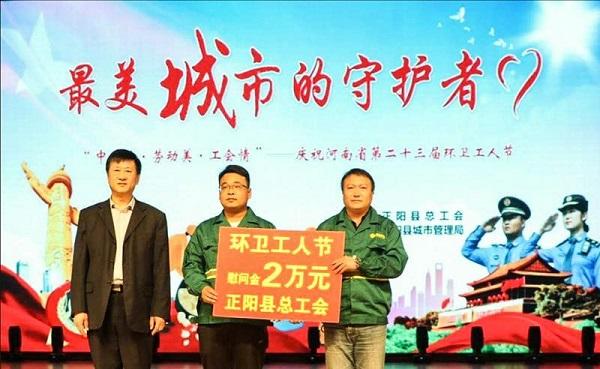 正阳县城管局:文艺汇演送爱心 欢庆节日表感谢