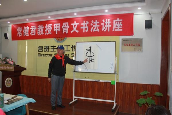 """""""让古文字活起来"""" ——郑州管城区南学街小学商都文化研学课程从古文字开始"""