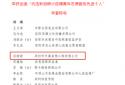 邓州市孙甜甜荣获全国抗击新冠肺炎疫情青年志愿服务先进个人
