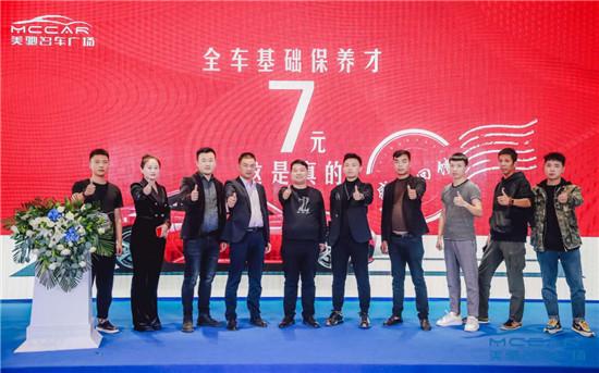 美驰名车7周年店庆暨美驰会启动仪式圆满成功