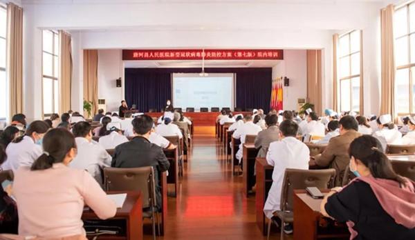 唐河县人民医院全员对新型冠状病毒肺炎防控方案(第七版)系列培训