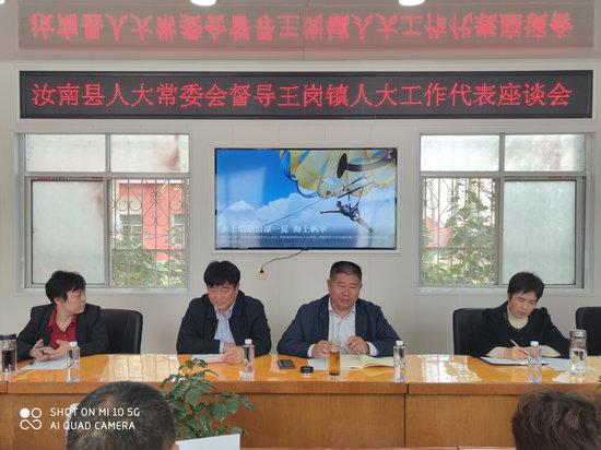 汝南县人大常委会督导王岗镇星级人大代表  联络站建设等工作