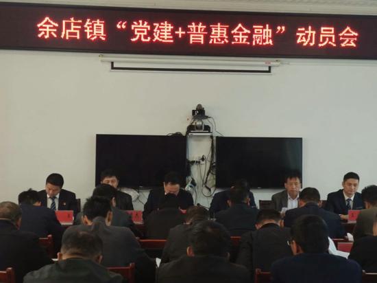 """新蔡县余店镇召开""""党建+普惠金融""""动员会"""