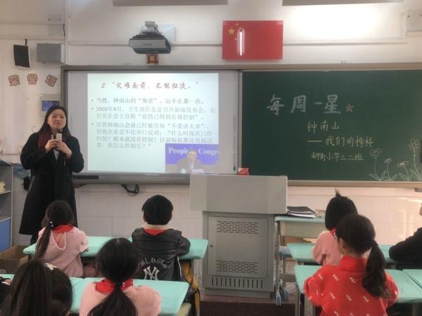 """郑州管城区南学街小学""""每周一星""""榜样教育走进抗疫英雄钟南山"""
