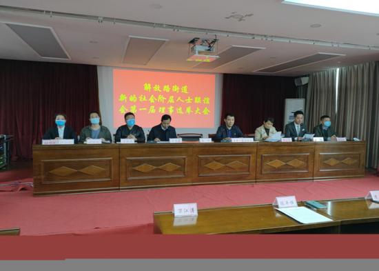 郑州市解放路街道新的社会阶层人士第一次会员代表大会暨第一届理事会选举大会成功召开