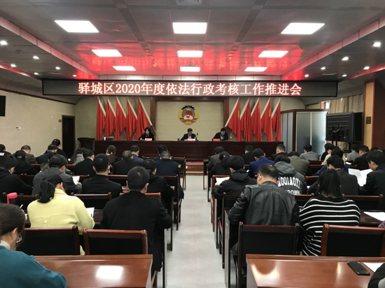 驻马店市驿城区召开2020年度依法行政考核推进会