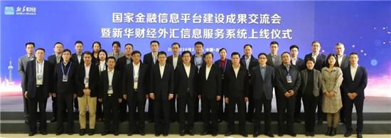 郑州银行成为国家金融信息平台首批合作伙伴
