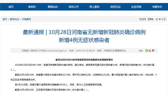 10月28日河南省无新增新冠肺炎确诊病例 新增4例无症状感染者