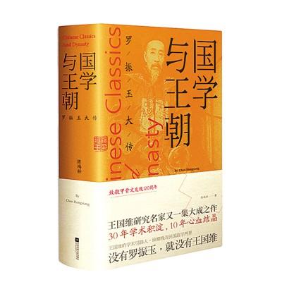 传记文学《国学与王朝》出版