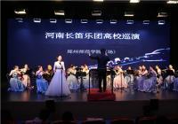 河南长笛乐团高校巡演系列音乐会郑州师范学院(场)成功举办