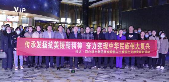 郑州市管城回族区委统战部联合北下街街道党工委组织辖区新的社会阶层人士开展爱国主义教育观影活动