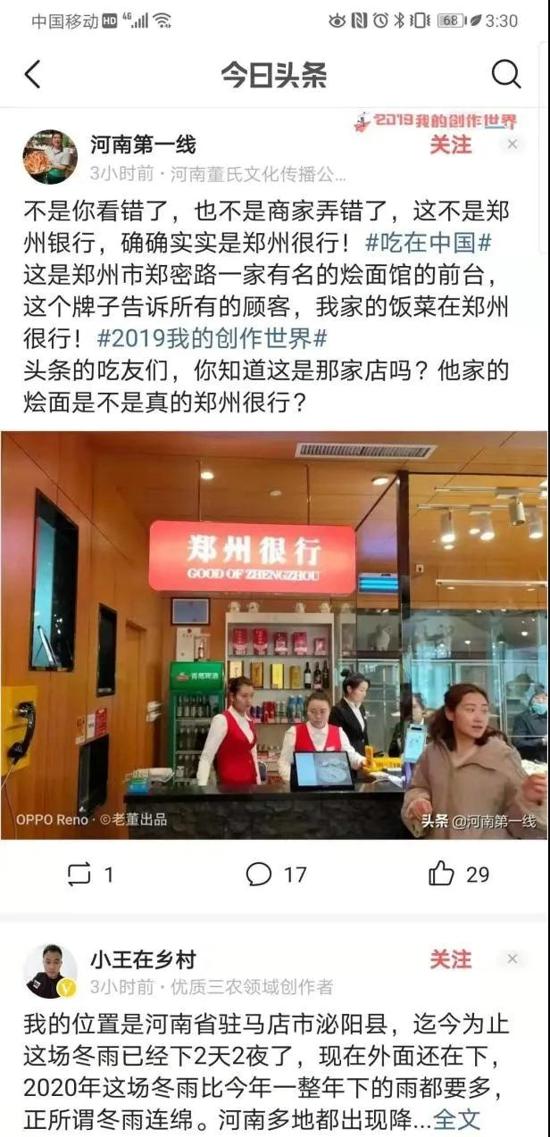 郑州银行进军餐饮行业?看清楚了,是郑州很行!