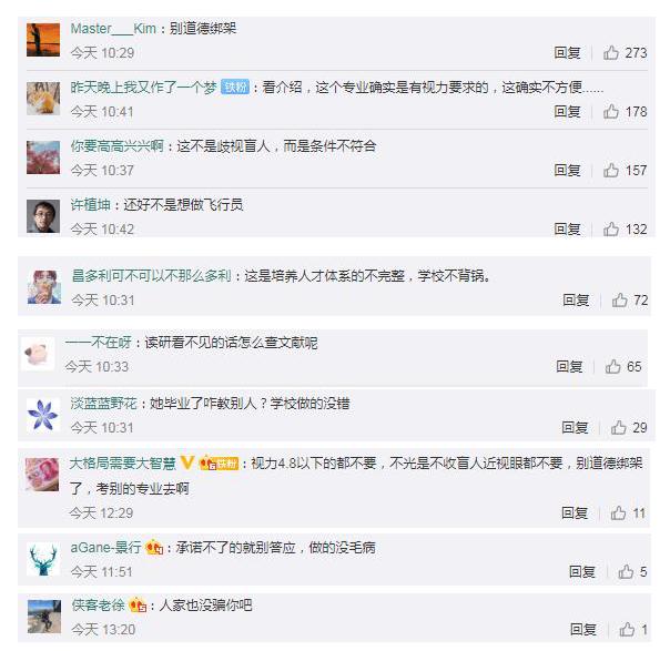 盲人女孩报考陕西师大研究生遭拒 网友:还好不是想做飞行员