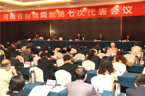 河南省台湾同胞第七次代表会议召开 孙守刚出席并讲话