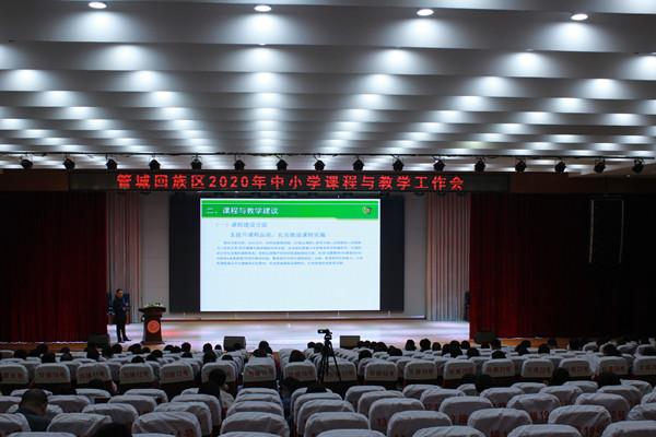 郑州市管城区教育局召开2020年中小学课程与教学工作会议