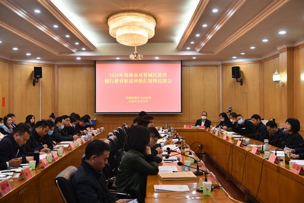 管城区迎接郑州市县级政府履行 教育职责督导评估