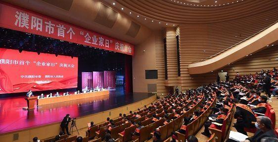 """濮阳举行首个""""企业家日""""庆祝大会"""