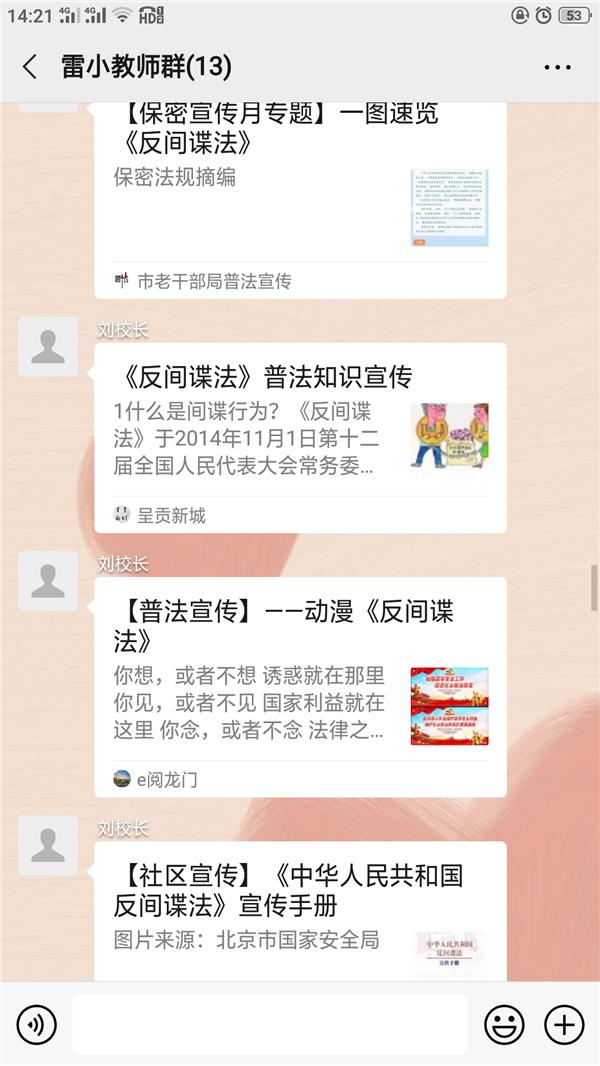 河南内乡:反间防谍 维护国家安全 筑起人民防线
