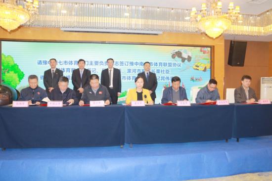 豫中南七市体育联盟在漯河成立