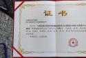 点赞!周口太康县自然资源局荣获全国2020年地理信息产业优秀工程银奖