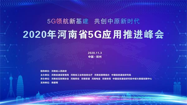 5G领航新基建 共创中原新时代 2020年河南省5G应用推进峰会隆重召开