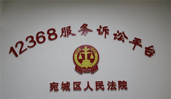 """南阳市宛城区法院:两个""""一站式""""传递司法为民宛城经验"""
