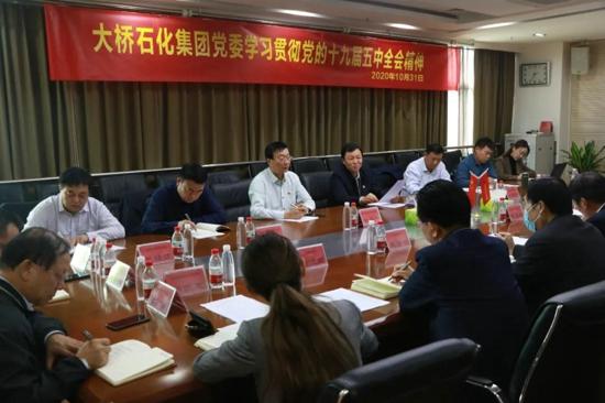 大桥石化集团党委班子召开学习贯彻党的十九届五中全会精神动员会