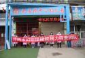 """邓州市妇幼保健院:用心呵护儿童 """"睛""""彩""""视""""界"""