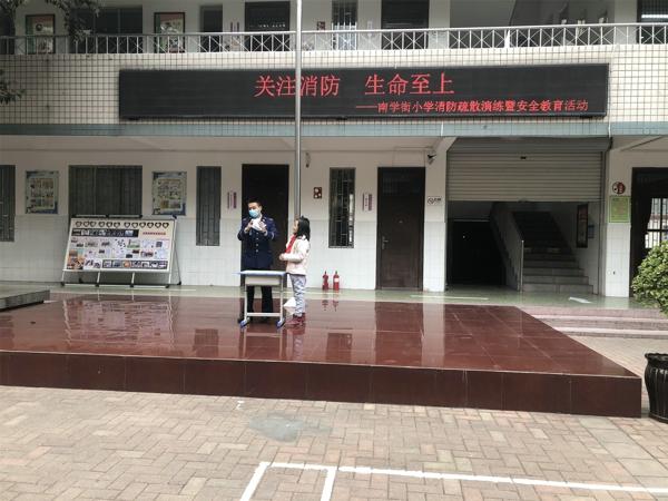 郑州市管城区南学街小学开展消防疏散演练暨安全教育活动