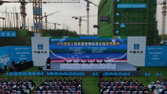 河南省建筑工程质量管理标准化推进观摩会:落实质量标准化管理 助推企业高质量发展
