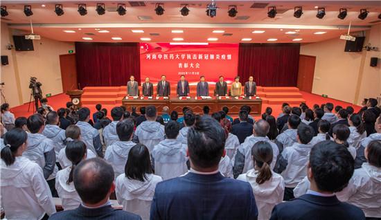 河南中医药大学举行抗击新冠肺炎疫情表彰大会