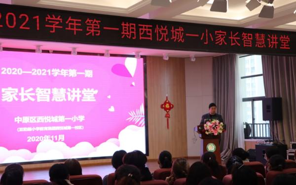 """郑州市中原区西悦城第一小学:聆听""""心声""""做智慧家长"""